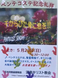 ペンテコステ記念礼拝210523